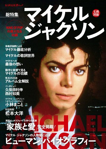 文藝別冊 マイケル・ジャクソン KING OF POPの偉大なる功績