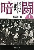 暗闘(上) - スターリン、トルーマンと日本降伏 (中公文庫)
