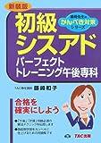 初級シスアドパーフェクトトレーニング午後専科 (藤崎先生のかんぺき対策シリーズ)