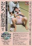 おむつ倶楽部 5号 (SANWA MOOK)