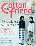 Cotton friend ( コットンフレンド ) 2010年 03月号 [雑誌]