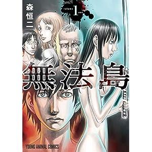 無法島 1 (ヤングアニマルコミックス) [Kindle版]