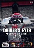 Driver's Eyes F1日本グランプリ 2011 鈴鹿 [DVD]