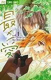 最×愛 1 (Betsucomiフラワーコミックス)