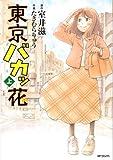 東京バカッ花 上 (MFコミックス フラッパーシリーズ)