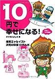 10円で幸せになる! 突撃!?10円閻魔