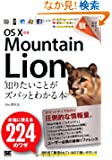 |PbgSDX OS X 10.8 Mountain Lion mYob{