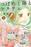 つばめと海とドルチェ プチデザ(3) (デザートコミックス)