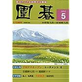 囲碁 2012年 05月号 [雑誌]