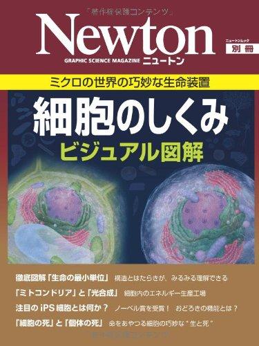 細胞のしくみビジュアル図解―ミクロの世界の巧妙な生命装置 (ニュートンムック Newton別冊)