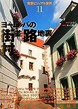 背景ビジュアル資料〈11〉ヨーロッパの町並・路地裏・村