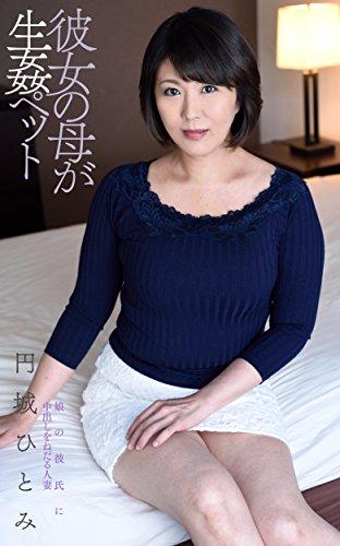 彼女の母が生姦ペット 娘の彼氏に中出しをねだる人妻 円城ひとみ thumbnail