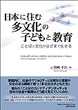 日本に住む多文化の子どもと教育 ことばと文化のはざまで生きる