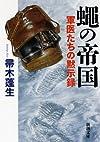 蠅の帝国: 軍医たちの黙示録 (新潮文庫)