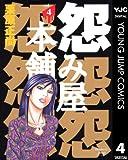 怨み屋本舗 4 (ヤングジャンプコミックスDIGITAL)