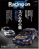 456号レーシングオン スバルの心髄―Motorsport magazine (NEWS mook)