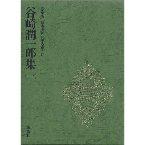 日本現代文学全集 17 谷崎潤一郎集 1