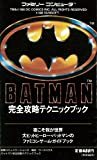 バットマン完全攻略テクニックブック