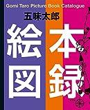 五味太郎 絵本図録