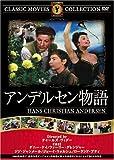アンデルセン物語 [DVD] FRT-194