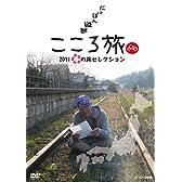 にっぽん縦断 こころ旅 2011 春の旅セレクション [DVD]