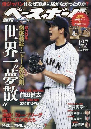 週刊ベースボール 2015年 12/7 号 [雑誌]