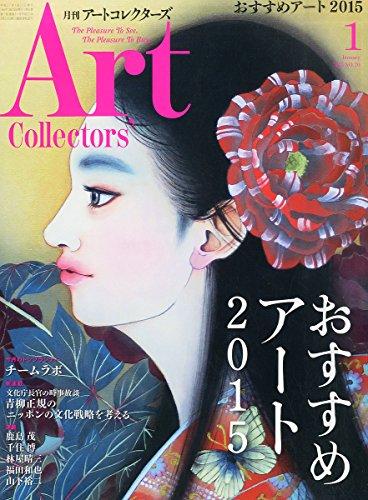 Artcollectors (アートコレクターズ) 2015年 01月号 [雑誌]