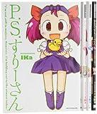 P.S.すりーさん コミック 1-4巻セット (GAMESIDE BOOKS)