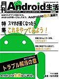 月刊Android生活総集編03 トラブル解消の章 (マイカ文庫)