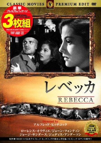名作映画3枚組み ローレンス・オリヴィエ(レベッカ,ハムレット,高慢と偏見) [DVD] FRTS-031
