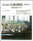 All about CAUDEX (三才ムックvol.922)