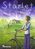 Starlet (すこし不思議文庫)