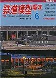 鉄道模型趣味 2013年 06月号 [雑誌]
