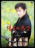 陽炎の辻2 ~居眠り磐音 江戸双紙~ DVD-BOX[DVD]