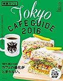 東京カフェ2016 C&Lifeシリーズ (朝日オリジナル)