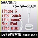 【F.G.S】IOS 7 対応 iPhone5/第4世代iPad/iPad min/iPodnano7 USBケーブル 1m 【充電・データ転送に】 lightning USBケーブル Lightning ライトニン