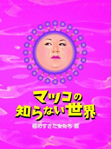 マツコの知らない世界 -極めすぎた女たち 篇- [DVD]