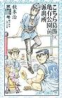 こちら葛飾区亀有公園前派出所 第178巻 2012年02月03日発売