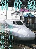 新幹線 EX (エクスプローラ) 2011年 06月号 [雑誌]