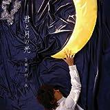 君と月の光