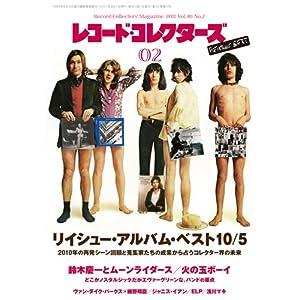 レコード・コレクターズ 2011年 02月号 [雑誌]