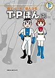 藤子・F・不二雄大全集 T・Pぼん 3