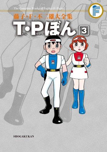 藤子・F・不二雄大全集 T・Pぼん 3 (藤子・F・不二雄大全集 第3期)