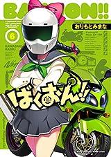 おりもとみまなのバイク漫画「ばくおん!!」アニメ化決定