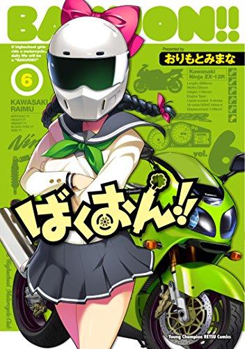 ばくおん!!(6): ヤングチャンピオン烈コミックス