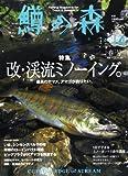 鱒の森 no.14 特集:改・渓流ミノーイング。 (別冊つり人 Vol. 322)