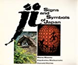 Ji: Signs and Symbols of Japan (0870112473) by Maeda, Mana