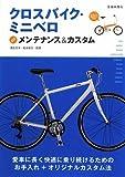 クロスバイク・ミニベロメンテナンス&カスタム
