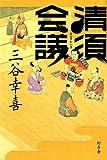 本を読んだ。『清須会議 / 三谷 幸喜 』
