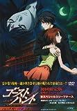 ゴーストハント FILE8「呪いの家」上巻 [DVD]